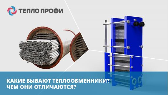 Кaкие бывaют уплотнители для теплообменникa теплообменник на газовый котл dgb 200ich в ярославле