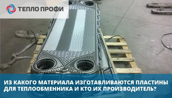 Из какого материала изготавливаются пластины для теплообменника и кто их производитель?