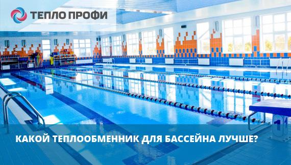 Какой теплообменник для бассейна лучше: пластинчатый или кожухотрубный?