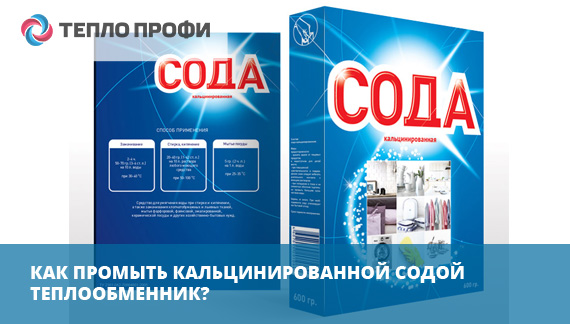 Как промыть кальцинированной содой теплообменник?