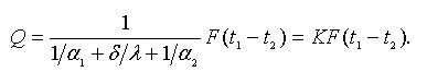 Расчет пластинчатого теплообменника: Формула 15