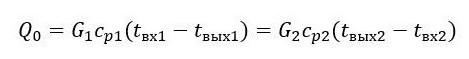 Расчет пластинчатого теплообменника: Формула 17