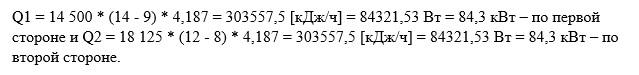 Пример расчета пластинчатого теплообменника: Формула 1