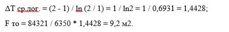 Пример расчета пластинчатого теплообменника: Формула 2