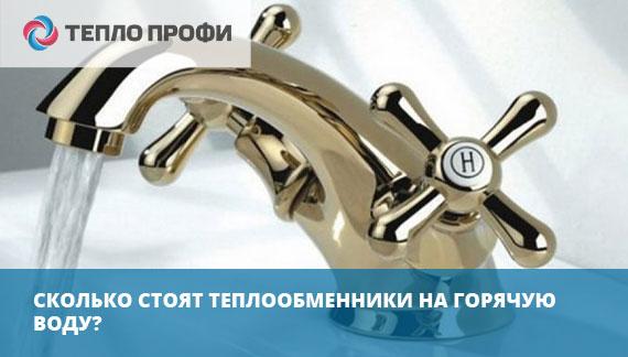Сколько стоят теплообменники на горячую воду?