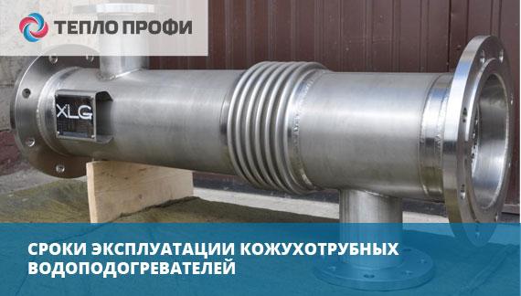 Сроки эксплуатации кожухотрубных водоподогревателей