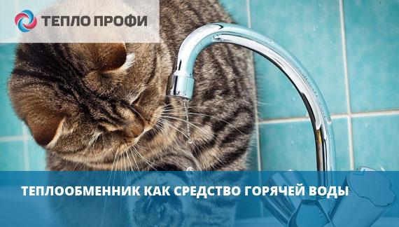 Теплообменник как средство горячей воды