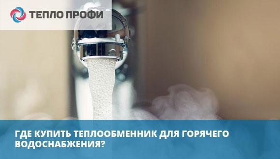 Где купить теплообменник для горячего водоснабжения?