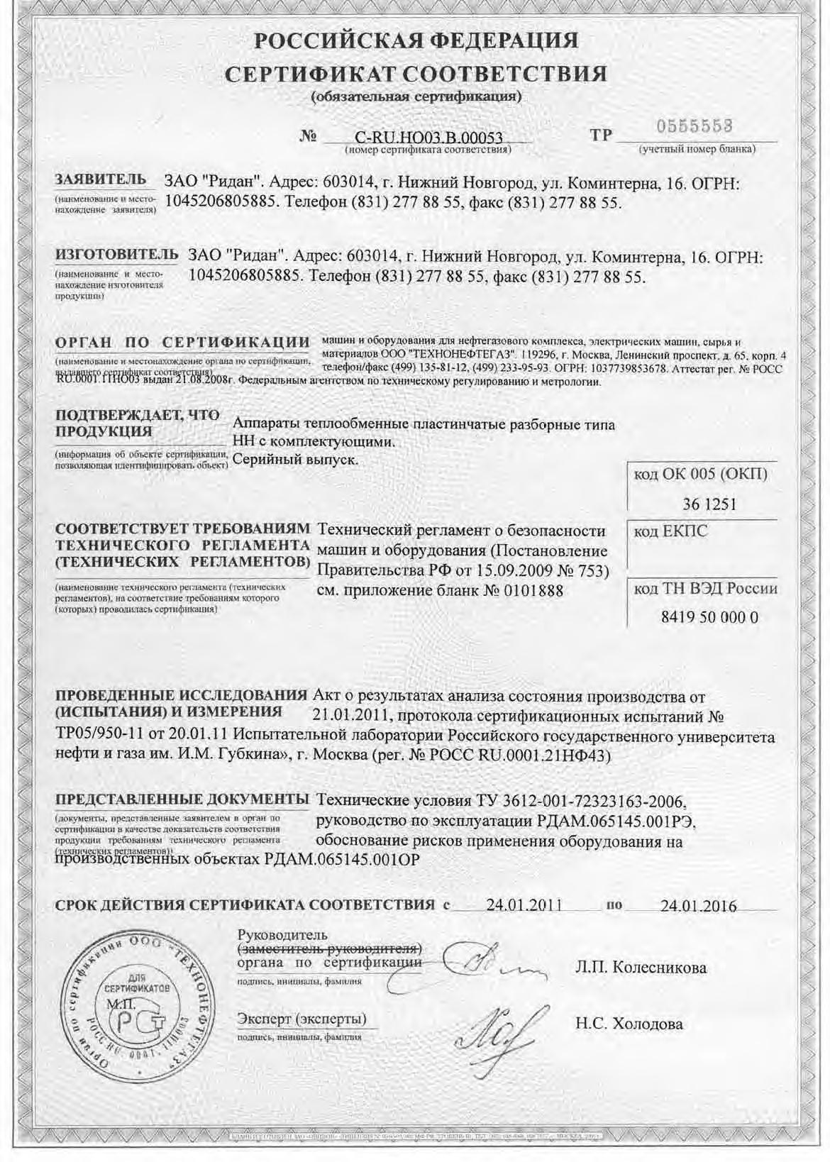 Теплообменник сертификаты то теплообменник водонагревателя