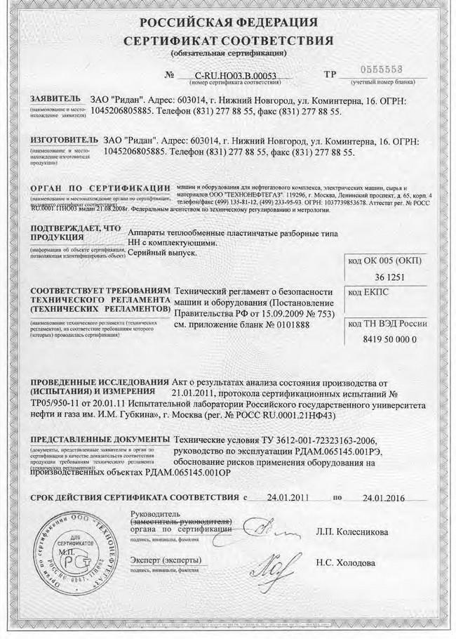 Теплообменник оборудование сертификаты температура воды расчета теплообменников