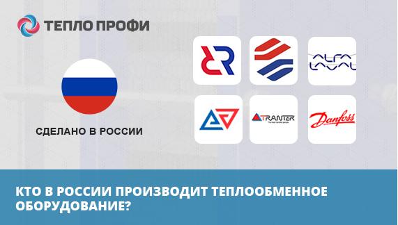 Кто в России производит теплообменники?