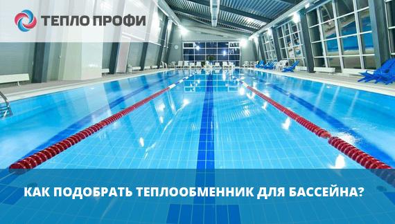 Как подобрать теплообменник для бассейна?