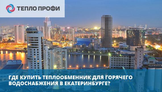 Где купить теплообменник для горячего водоснабжения в Екатеринбурге?