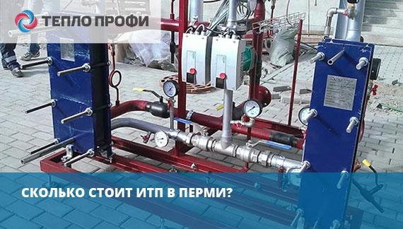 Сколько стоит ИТП в Перми?