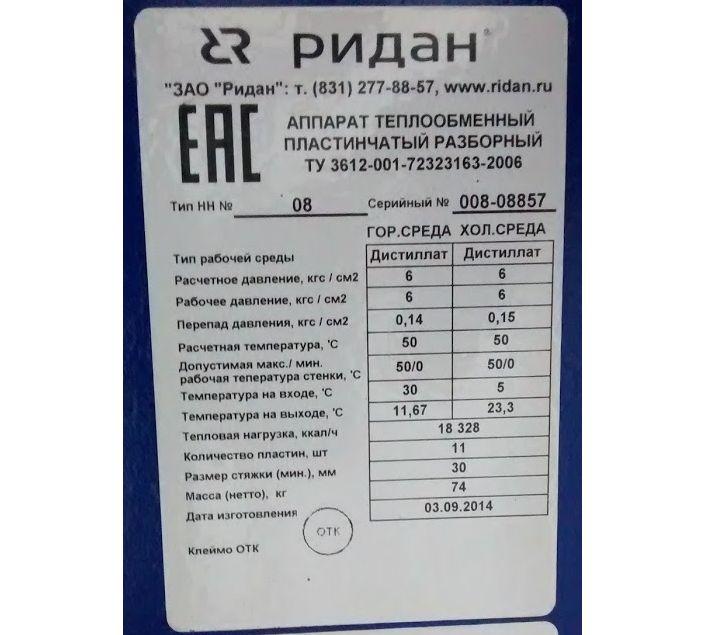 Разборный пластинчатый теплообменник Теплотекс 20A Оренбург пн теплообменник