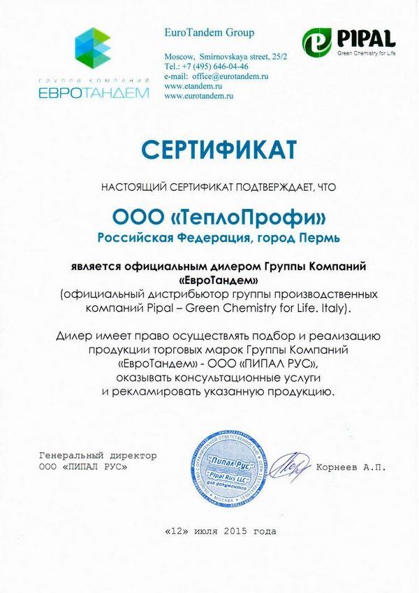 Установка для промывки Pump Eliminate 20 v4v Одинцово Кожухотрубный испаритель Alfa Laval DET 1220 Новоуральск
