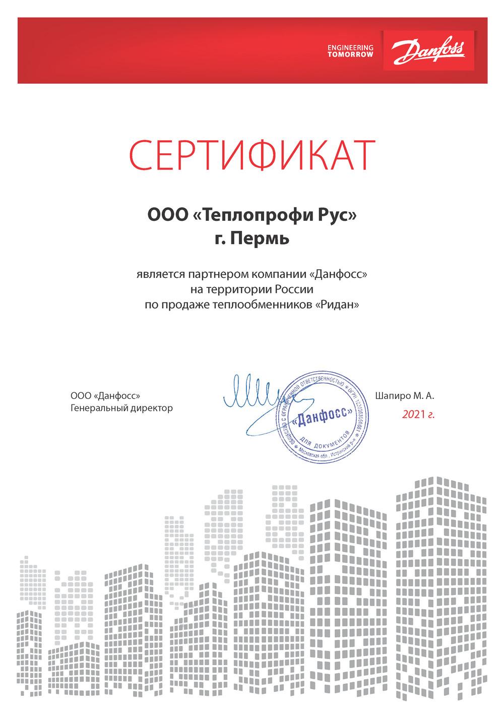 Пластины теплообменника Tranter GCP-016 Владивосток Паяный теплообменник KAORI H206 Сургут