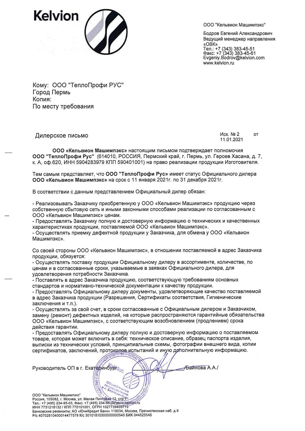 Машимпэкс официальный сайт ярославль Уплотнения теплообменника Funke FP 04 Орёл