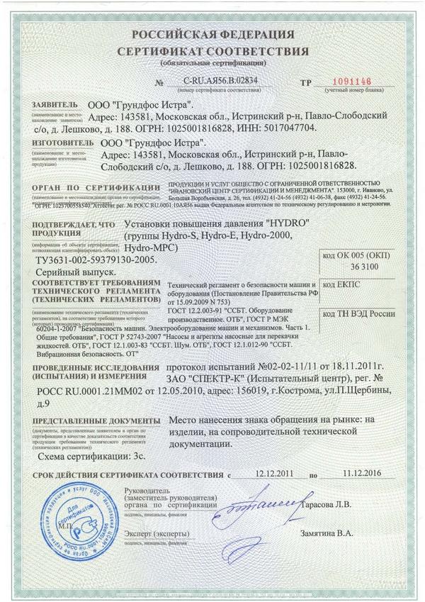 Сертификация оборудования насосы grundfos сертификация на пищевых предприятиях