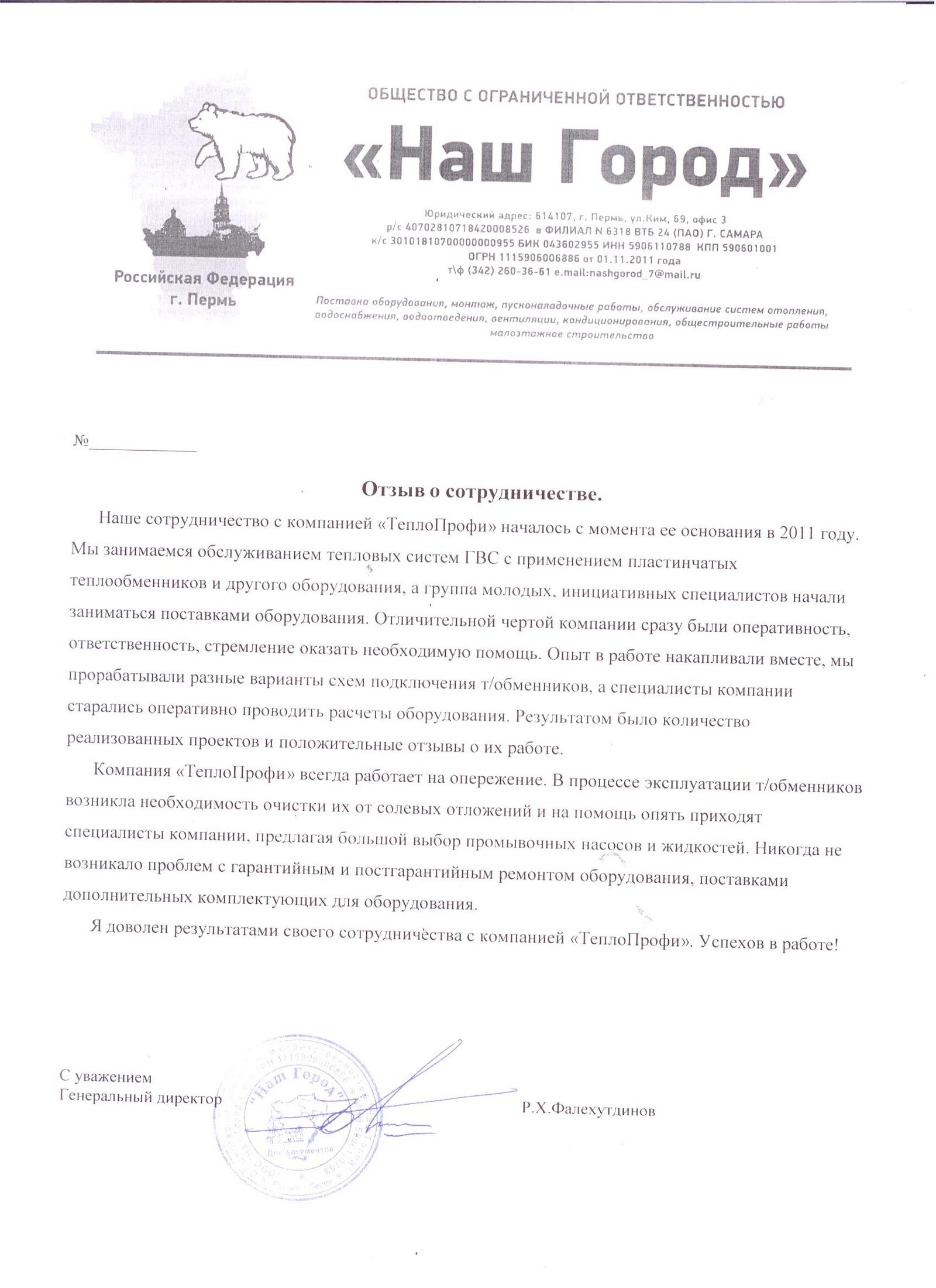 Все бухгалтеры теплообменника Пластины теплообменника Danfoss XGC-L013L Ноябрьск